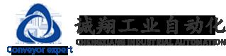 昆山诚翔工业自动化科技有限公司
